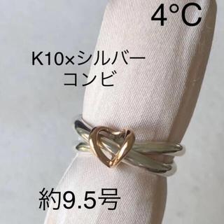4℃ - 4℃  2連 K10×シルバーコンビ リング 約9.5号 ハートモチーフ