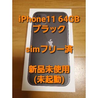 アイフォーン(iPhone)の新品未使用▲iPhone11 ブラック 64GB simフリー化(スマートフォン本体)