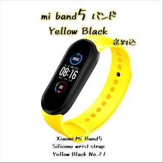 Xiaomi mi band5 バンド Yellow Black(ラバーベルト)