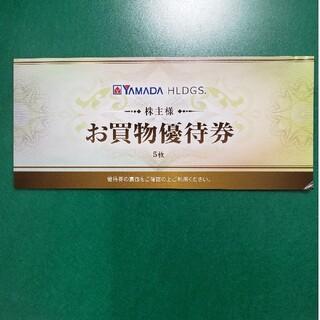 ヤマダ電機 株主優待券 2500円分(500円券×5枚) (ショッピング)