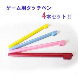 ゲーム用タッチペン4本セット!!(その他)