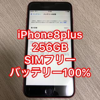 アイフォーン(iPhone)のiPhone8plus 256GB SIMフリー(スマートフォン本体)