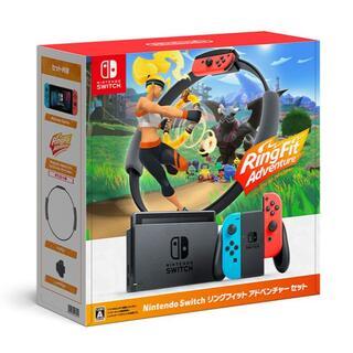 Nintendo Switch リングフィット アドベンチャー セット[任天堂](家庭用ゲーム機本体)