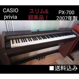 CASIO - 送料込み CASIO 電子ピアノ privia PX-700 2007年製超美品