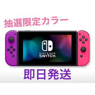 ニンテンドースイッチ(Nintendo Switch)の【新品未使用】スイッチ Switch 抽選限定カラー(家庭用ゲーム機本体)