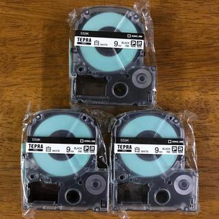 キングジム(キングジム)の新品☆未使用〜 キングジム テプラテープ 9㎜ 白ラベル 黒インク  3個(オフィス用品一般)