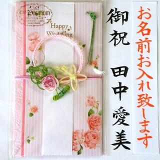 ご祝儀袋【新品】《フロンティア スワロフスキー 薔薇》 御祝儀袋 結婚祝い(その他)