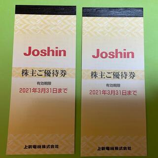 上新電機 JOSHIN ジョーシン 株主優待券 10000円分 (ショッピング)