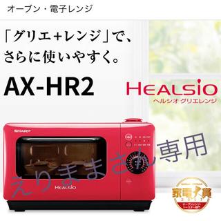 SHARP - ヘルシオグリエレンジ AX-HR2
