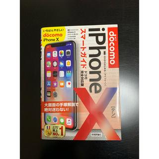 アイフォーン(iPhone)のゼロからはじめるiPhone 10スマートガイドドコモ完全対応版(コンピュータ/IT)