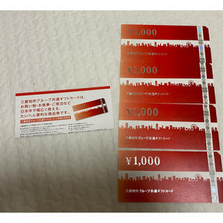 三菱地所共通ギフトカード(ショッピング)