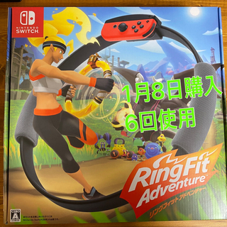 Nintendo Switch - 「1月8日購入」Switchのリングフィットアドベンチャー