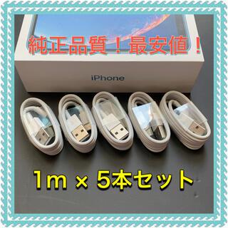 アイフォーン(iPhone)のiPhone ライトニングケーブル 5本(バッテリー/充電器)