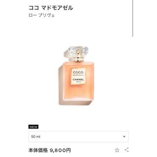 CHANEL - CHANEL ココマドモアゼル 香水
