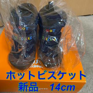 ホットビスケッツ(HOT BISCUITS)のミキハウス - ホットビスケット ブーツ新品 14cm(ブーツ)