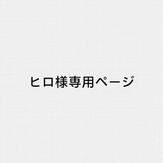 ヒロ様専用ページ(パーカー)