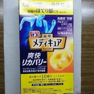 カオウ(花王)の【リラクゼーション】バブ メディキュア 爽快リカバリー(入浴剤/バスソルト)