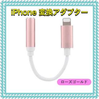 アイフォーン(iPhone)のiPhone イヤホン 変換アダプター ローズゴールド(ストラップ/イヤホンジャック)