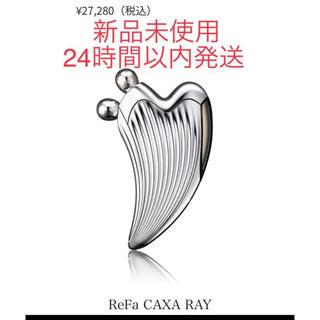 リファ(ReFa)のReFa CAXA RAY (リファ カッサ レイ) (フェイスケア/美顔器)