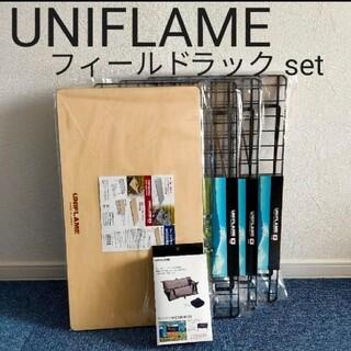UNIFLAME - ユニフレーム フィールドラック+WOOD天板+メッシュボックス set