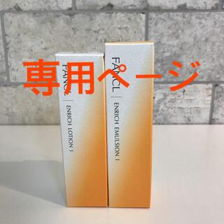 ファンケル(FANCL)の専用ページ ファンケル エンリッチ 化粧液 乳液 セット(化粧水/ローション)