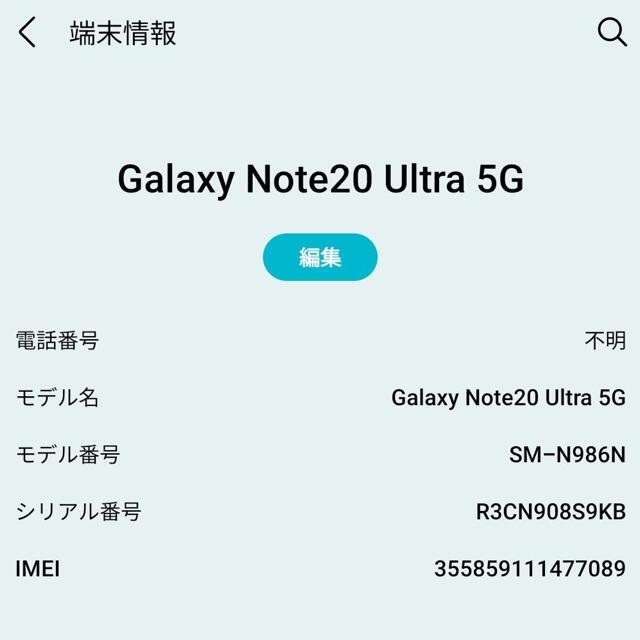 Galaxy(ギャラクシー)のGalaxy Note20 Ultra 5G ホワイト 256GB SIMフリー スマホ/家電/カメラのスマートフォン/携帯電話(スマートフォン本体)の商品写真