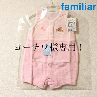 ファミリア(familiar)の【新品未開封】familiar ファミリア 刺繍 ピンク ロンパース 60〜75(ロンパース)