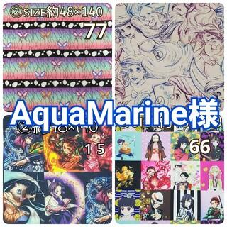 AquaMarine様(生地/糸)