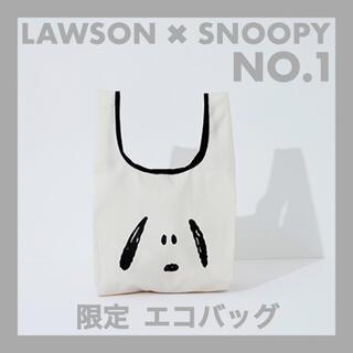 SNOOPY - 限定 NO.1 新品未開封 ローソン × スヌーピー エコバッグ