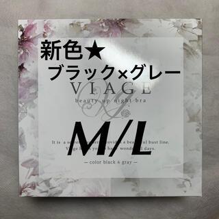 【届きたて・新色】Viage ヴィアージュ ナイトブラ M/L ブラックグレー