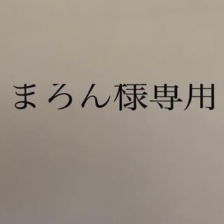 まろん様専用(キャラクターグッズ)