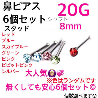 鼻ピアス 6個セット 20G ボディピアス  カラー(ピアス(両耳用))