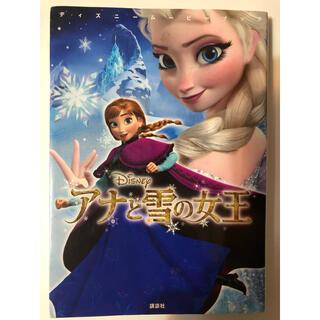 ディズニー(Disney)のアナと雪の女王 小学生低学年から(絵本/児童書)