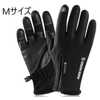 【Mサイズ】アウトドアグローブ 防寒 防水 タッチパネル対応【オススメ】(手袋)
