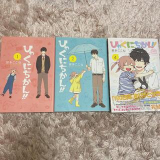 ひゃくにちかん!1.2.4巻セット(少女漫画)