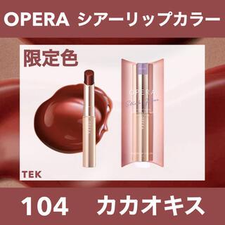 OPERA - 限定色 新品未開封 OPERA オペラ シアーリップカラー 104 カカオキス