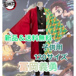 鬼滅の刃 冨岡義勇 子供用 120サイズ コスプレ衣装(衣装一式)