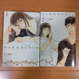 ゆりあ先生の赤い糸 1-2巻(少女漫画)