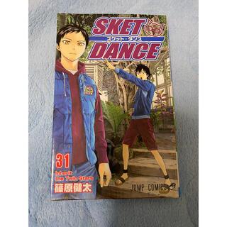シュウエイシャ(集英社)のSKET DANCE 31(少年漫画)