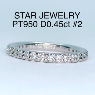スタージュエリー(STAR JEWELRY)の0.45ct スタージュエリー フルエタニティ ダイヤリング PT950 2号(リング(指輪))