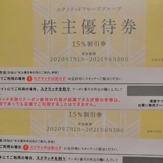 ユナイテッドアローズ 株主優待券 2枚(ショッピング)