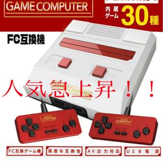 【ファミコン 30ゲーム 内蔵 本体 互換機 GAME COMPUTER】(家庭用ゲーム機本体)