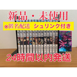 集英社 - 呪術廻戦 0〜14巻 全巻 新品未開封 シュリンク付き 24時間以内の迅速発送