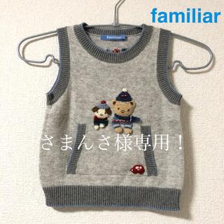 familiar - 【美品】familiar ファミリア ニット ベスト 編み込み 90