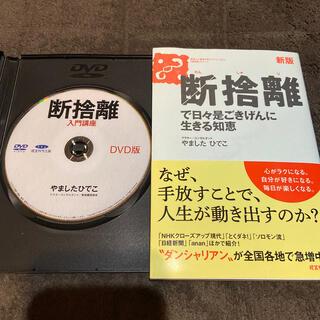 断捨離 やましたひでこ 本 DVD(住まい/暮らし/子育て)