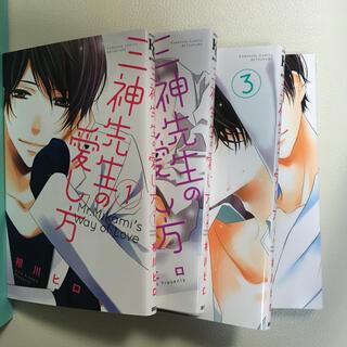 三神先生の愛し方 1〜4(少女漫画)