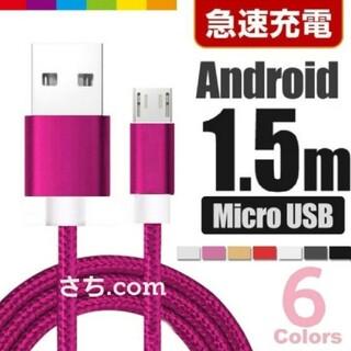 アンドロイド(ANDROID)の【2本】microUSB1.5m×2(バッテリー/充電器)