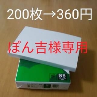 ぽん吉様専用 B5 コピー用紙 200枚(オフィス用品一般)