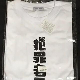 うごくちゃん 犯罪者予備軍卍 ビッグTシャツ ホワイト(シャツ)