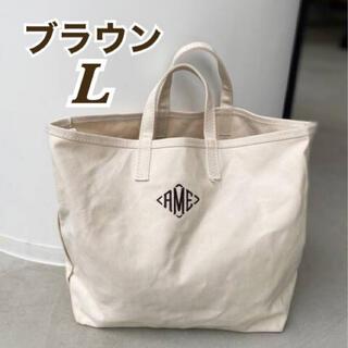 L'Appartement DEUXIEME CLASSE - 【AMERICANA/アメリカーナ】AME Tote Bag ブラウン 大(L)